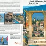 israel_brochure1